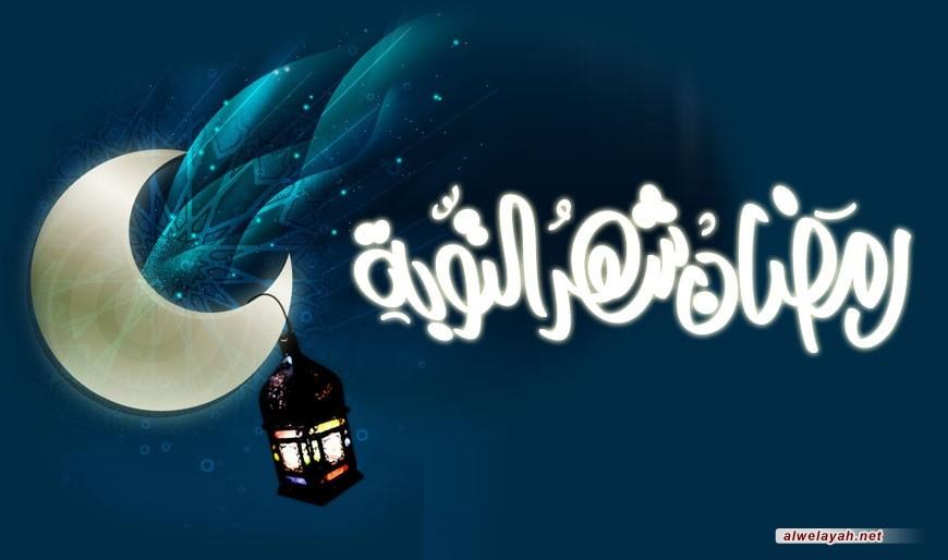 في اعمال شهر رمضان الخاصة