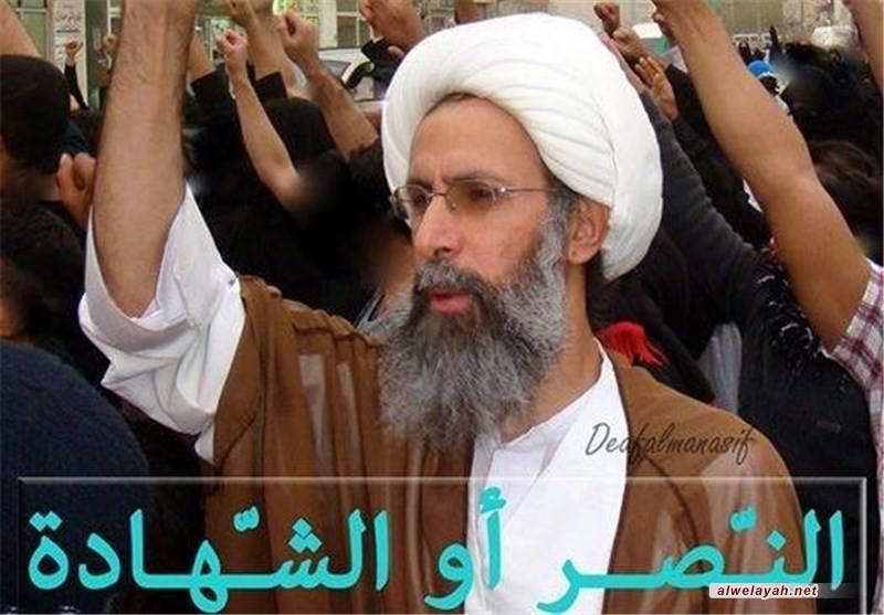 غدا.. تجمع احتجاجي أمام السفارة السعودية تنديدا بجريمة إعدام الشيخ النمر