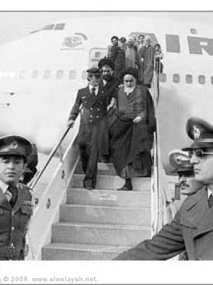 خطاب الإمام الخميني في مطار مهر آباد بطهران