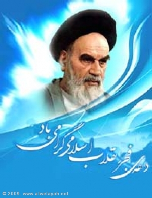 الخطاب التاريخي للإمام الخميني في مقبرة (بهشت زهراء)