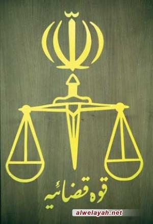 السلطة القضائية في إيران تقييم الماضي وآفاق المستقبل