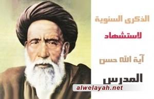 الذكرى السنوية لاستشهاد آية الله السيد حسن المدرس