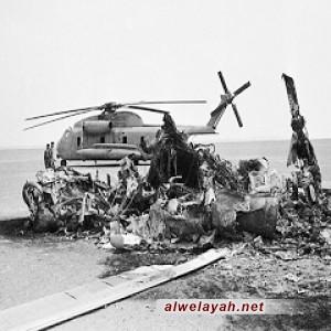 25 ابريل ذكرى فشل الهجوم الأمريكي في طبس
