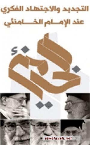 من فعاليات مؤتمر التجديد والاجتهاد الفكري لدى الإمام الخامنئي