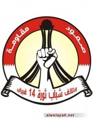 بيان أنصار ثورة 14 فبراير حول كلمة الإمام الخامنئي
