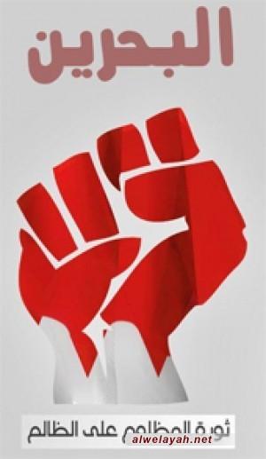 بيان أنصار ثورة 14 فبراير.. تعزز قناعات الشعب البحريني بالمشروع السياسي