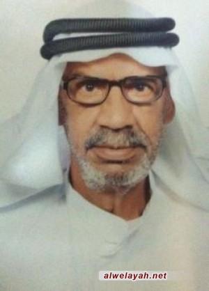 استشهاد المواطن البحريني الحاج عبد علي الموالي على يد النظام الخليفي