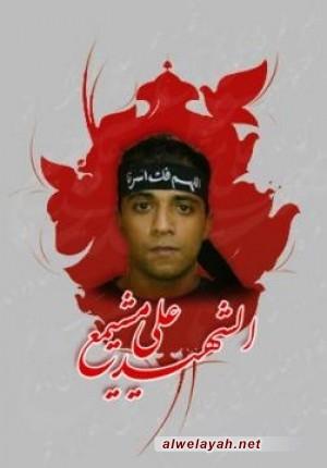 علي مشيمع.. الشهيد الذي فجّر الثورة بدمه