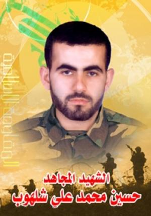 نبذة عن حياة الشهيد المجاهد حسين شلهوب