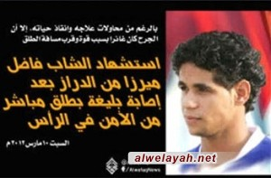 استشهاد الشاب البحريني فاضل ميرزا العبيدي بعد إصابته بطلق ناري في الرأس