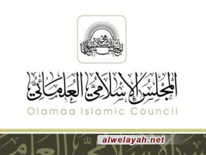 المجلس الإسلامي العلمائي: لا لبيع الوطن ونعم لرمز الوطن
