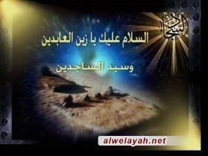 نبذة عن حياة الإمام علي بن الحسين زين العابدين (عليه السلام) في ذكرى شهادته