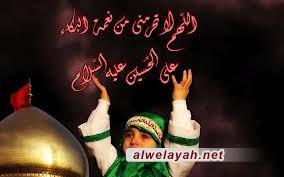 أسباب البكاء على الحسين (عليه السلام)