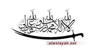 نظرية الجهاد عند الإمام الخميني - قراءة وتأملات