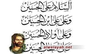 كربلاء ثورة متصلة بنهضة الإمام المهدي (عج)