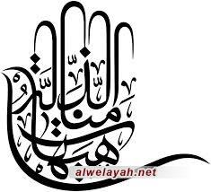 استعادة العزة في فكر الإمام الحسين وحفيده السيد الخميني