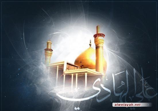 لمحة عن حياة الإمام علي الهادي عليه السلام في ذكرى شهادته