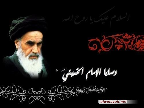 وصايا الإمام الخميني (قدّه)