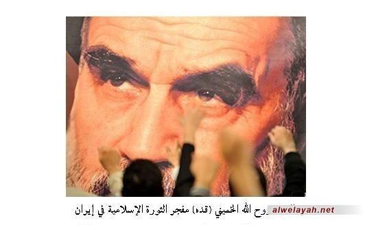 الإمام الخميني(رض) انموذج الصمود للأمة الاسلامية