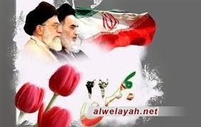 انتصار الثورة الإسلامية في إيران