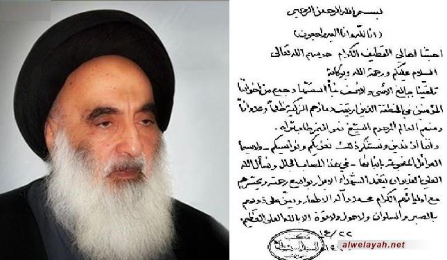 """آية الله العظمى السيد السيستاني يستنكر إعدام الشيخ النمر ويصفه بـ""""الظالم والعدواني"""""""