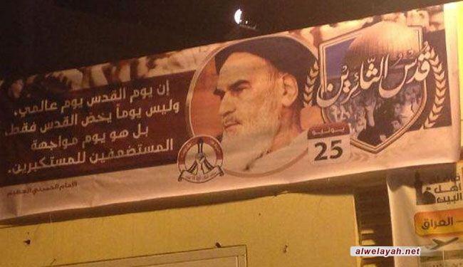 المعارضة البحرينية تدشن شعارا موحدا ليوم القدس العالمي