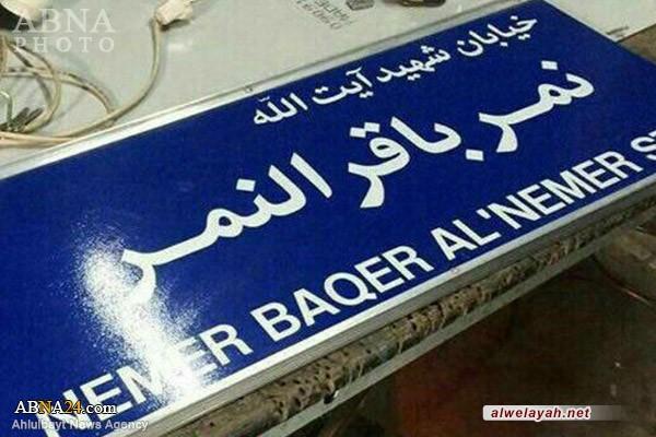 """تسمية الشارع الذي تقع فيه السفارة السعودية في طهران باسم """"الشيخ النمر"""""""