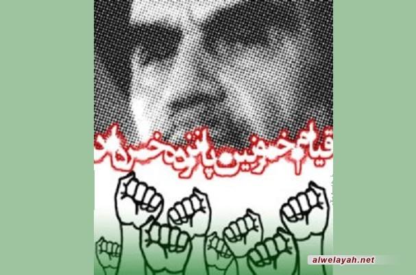 الخامس عشر من خرداد .. يوم ارساء اسس النهضة الاسلامية الكبرى لعصرنا الحالي