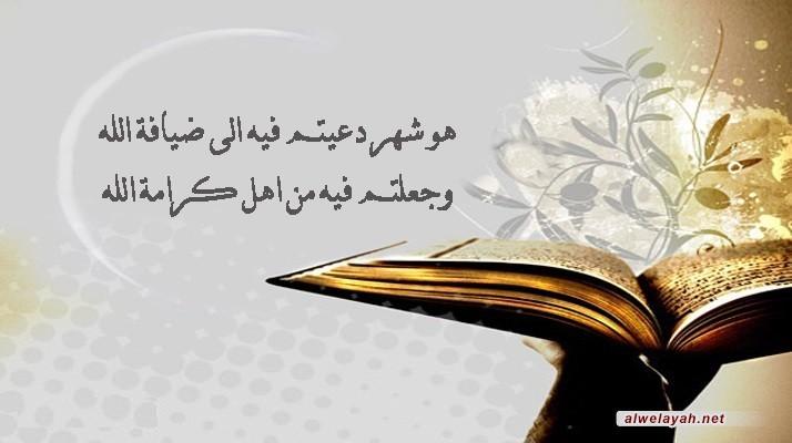 خطبة الرسول الأكرم (ص) حول فضيلة شهر رمضان المبارك
