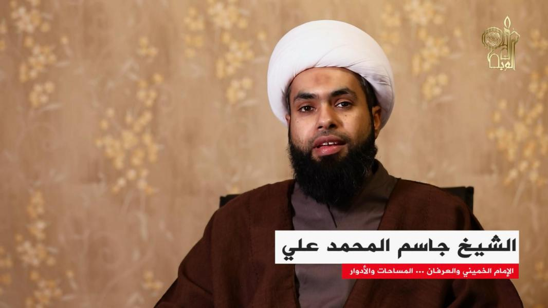 سماحة الشيخ المحمد علي الحجازي : الإمام الخميني والمشروع الإسلامي الأبعاد والأدوار الحلقة الرابعة