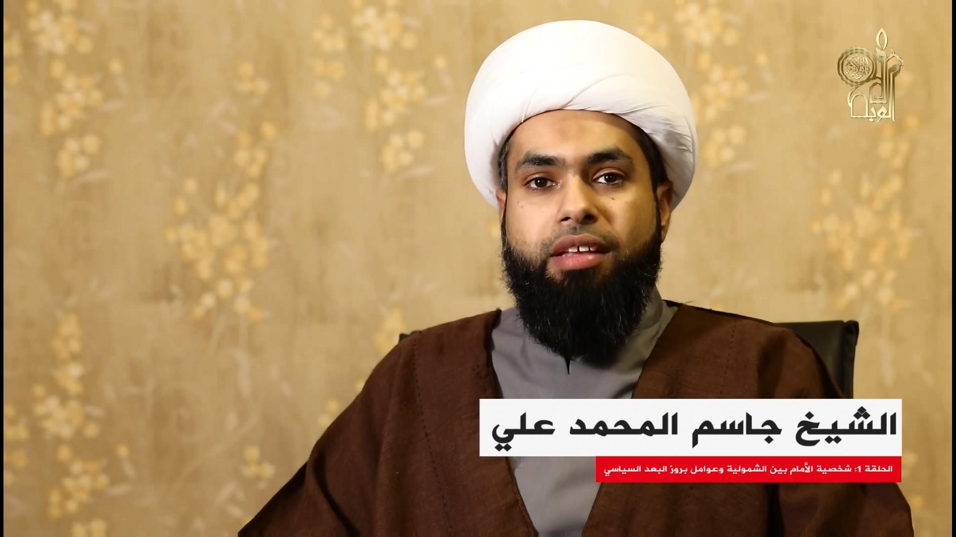 سماحة الشيخ المحمد علي الحجازي : شخصية الإمام بين الشمولية وعوامل بروز البعد السياسي