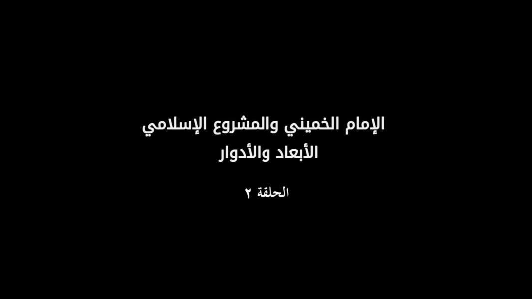 سماحة الشيخ المحمد علي الحجازي : الإمام الخميني والمشروع الإسلامي الأبعاد والأدوار الحلقة الثانية
