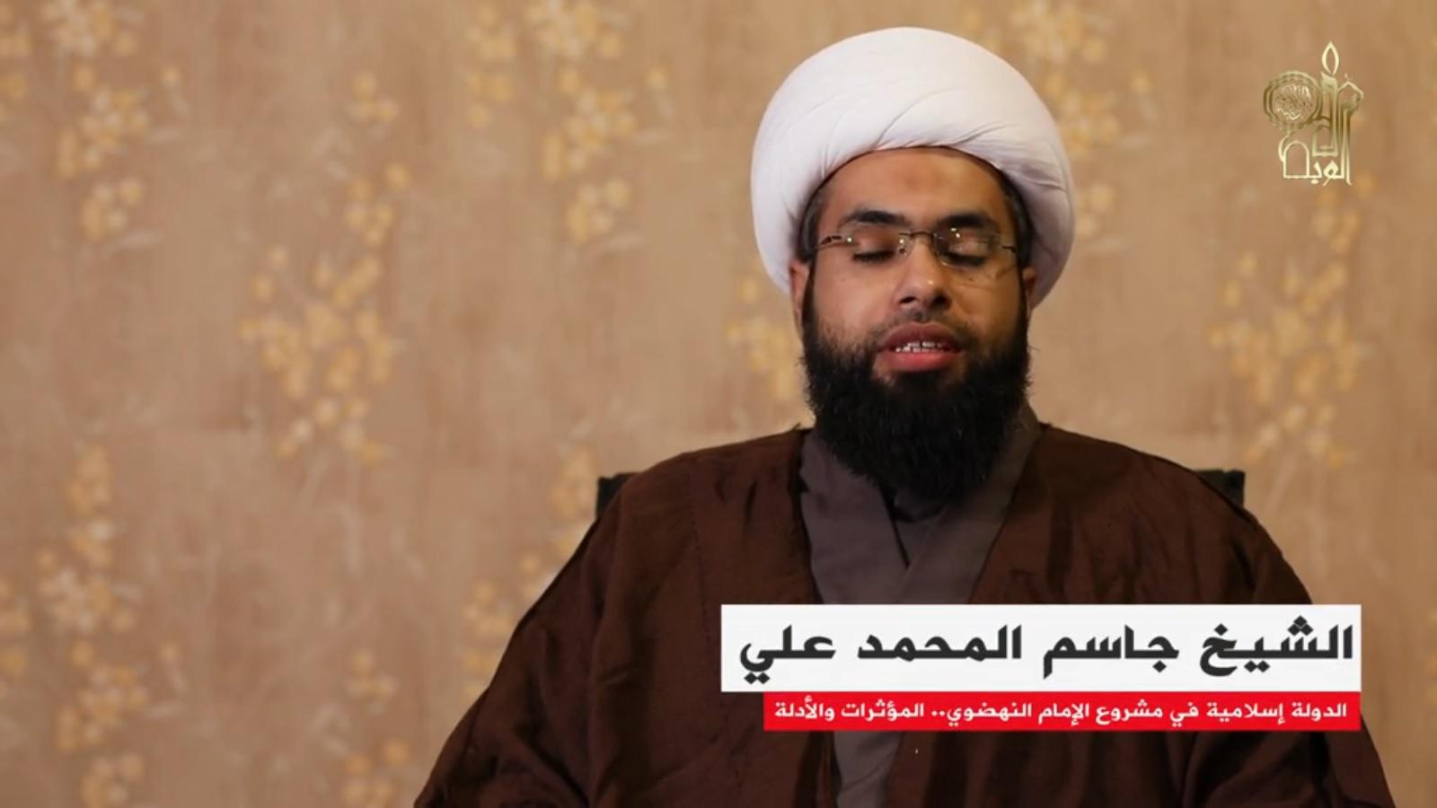الشيخ جاسم المحمد علي | الدولة الإسلامية في مشروع الإمام النهضوي - المؤثرات والأدلة