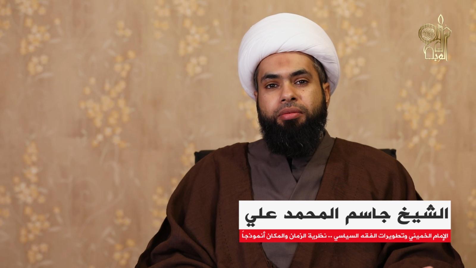 سماحة الشيخ جاسم المحمد علي | الإمام الخميني وتطويرات الفقه السياسي - نظرية الزمان والمكان أنموذجاً