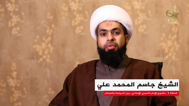 سماحة الشيخ المحمد علي الحجازي : الإمام الخميني والمشروع الإسلامي الأبعاد والأدوار الحلقة الثالثة