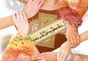 وحدة الأمة الإسلامية