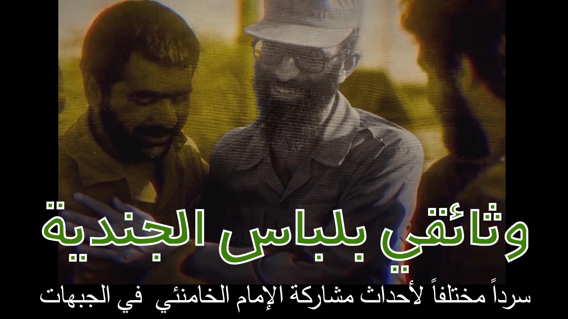 """وثائقي """"بلباس الجنديّة"""" (الحلقة 2)"""