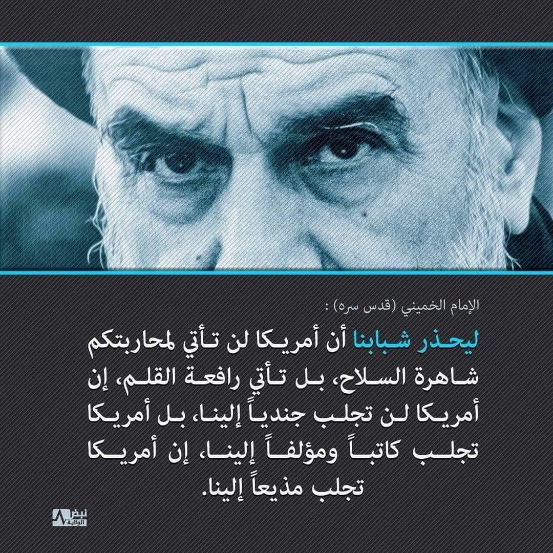الثورة الإسلامية بقيادة الإمام الخميني كانت في الأساس ضدّ أمريكا