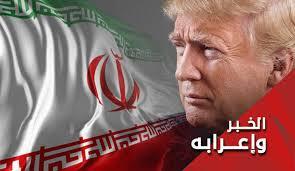 الضغوط القصوى ضد ايران ستفشل بإذن الله