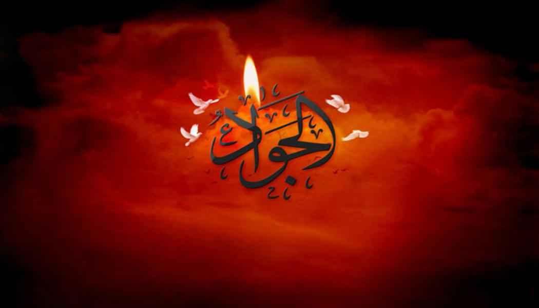 جواد الأوصياء (ع) في كلام الإمام الخامنئي (دام ظله)