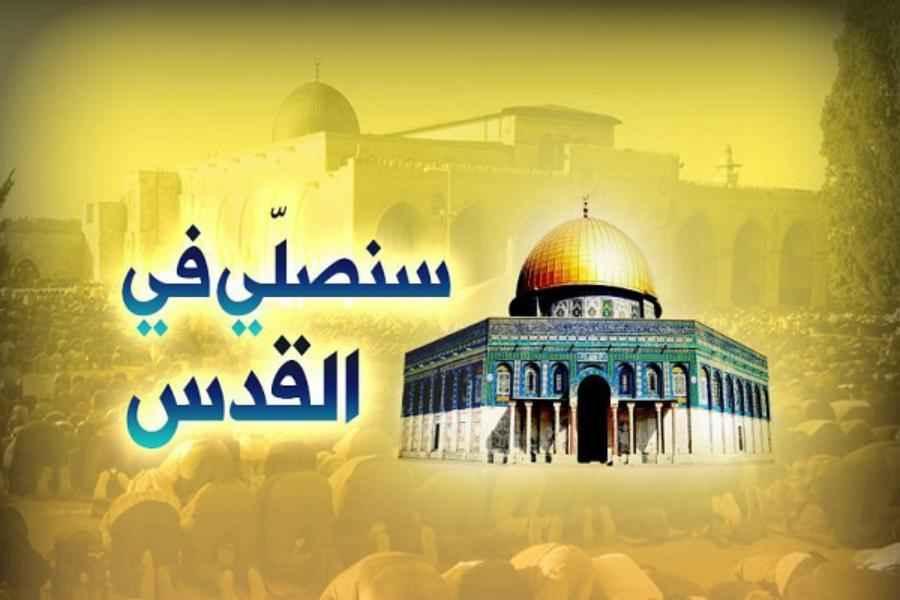 تحرير فلسطين والصلاة في المسجد الأقصى أمنية ستتحقّق حتماً بالمقاومة والصمود