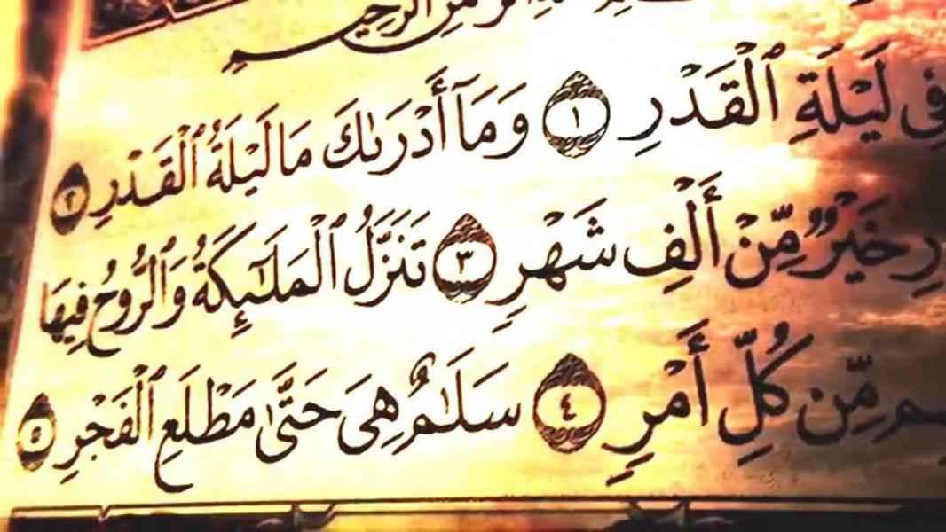 تلاوة الإمام الخامنئي (دام ظله) لسورة القدر
