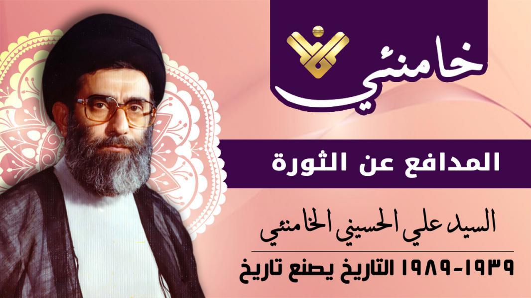 خامنئي (5) عزيز إيران