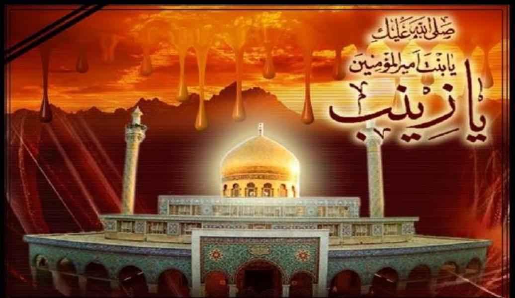 الإمام الخامنئي (دام ظله): زينب الكبرى (سلام الله عليها) مثال العزة والإباء