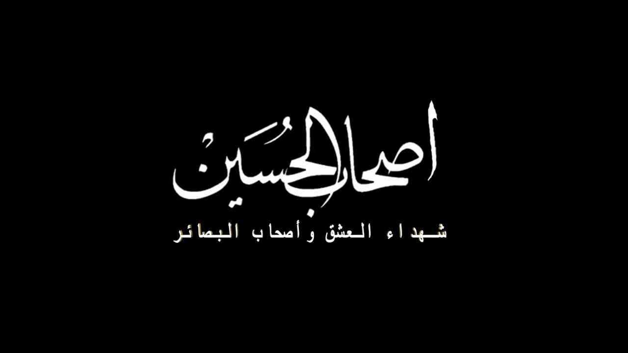 موشن غراف – الأنصار الأوفياء ...