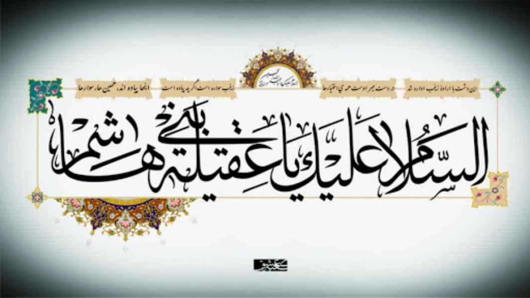 الإمام الخامنئي: القرارات المهمة هي التي صنعت زينب (س)