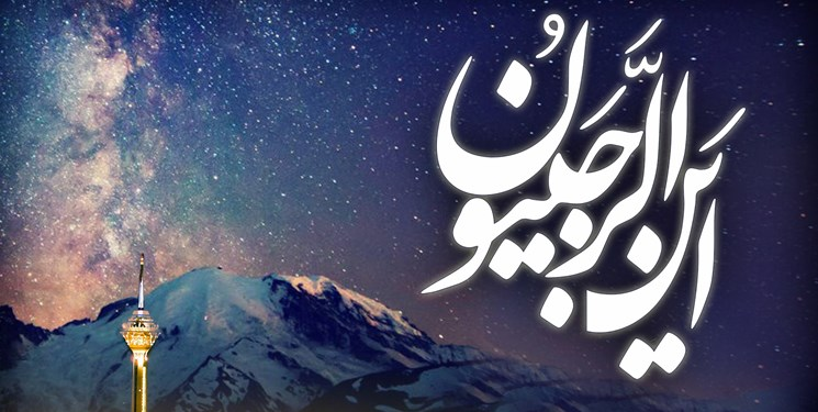 """الإمام الخامنئي (دام ظله): """"شهر رجب شهر تطهير الروح من المعاصي"""""""