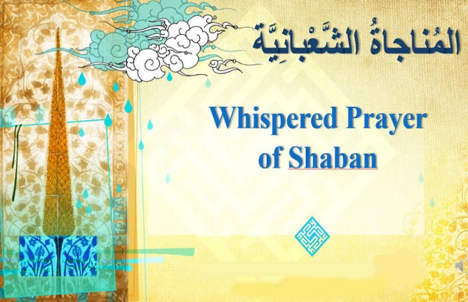 مقطع من مناجات الشعبانية بصوت الإمام الخميني