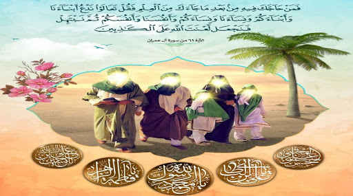 الإمام الخامنئي: يوم المباهلة دليل على مدى أهمية بيان الحقيقة وإبلاغها