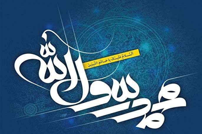 """الإمام الخامنئي: """"الرسول الأكرم رحمة للعالمين جميعا"""""""